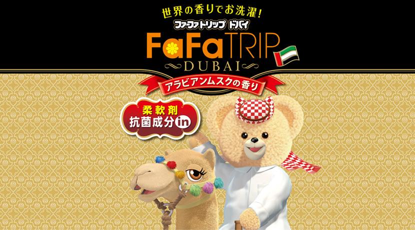 fafa-trip2