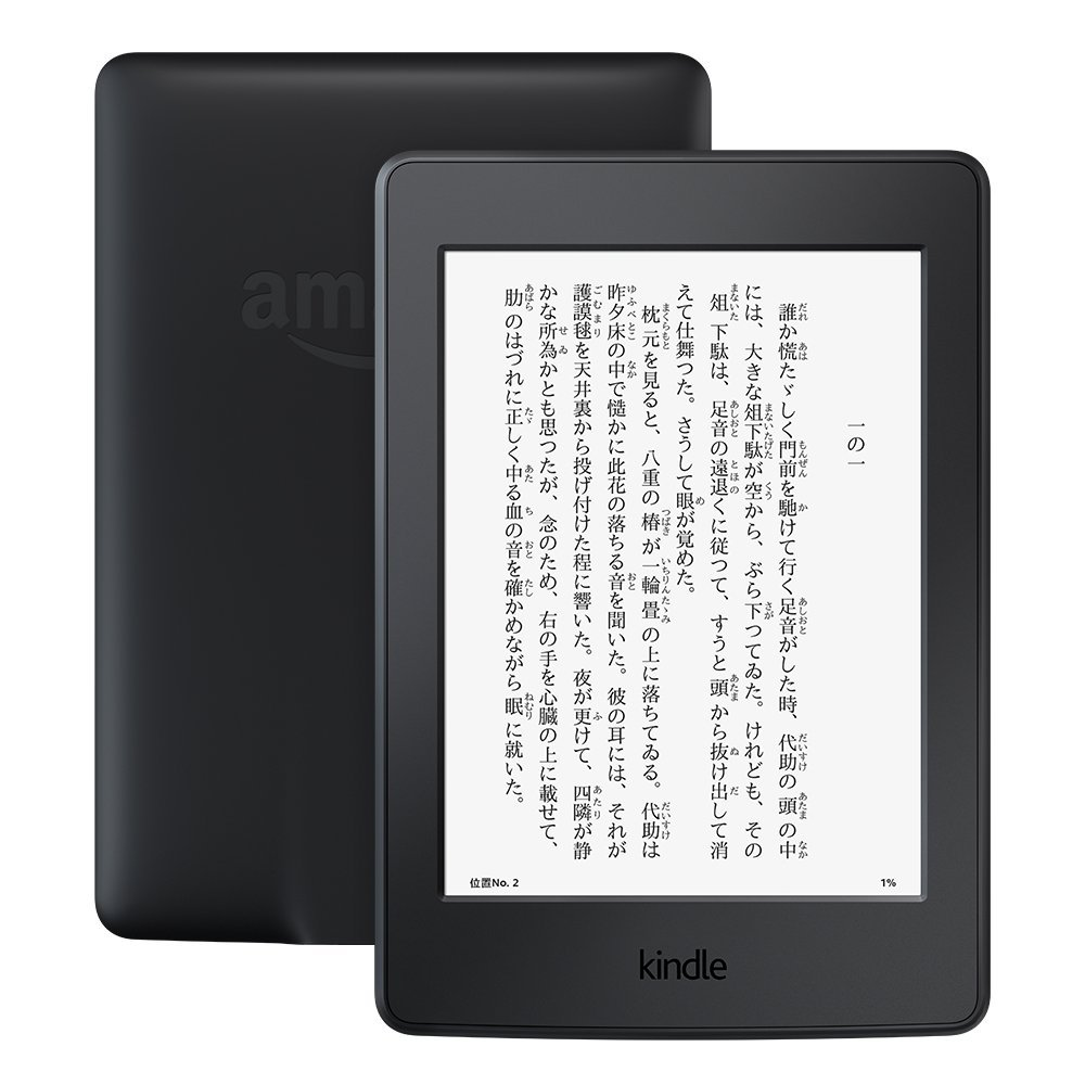 20161226 Kindle paperwhite