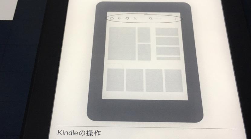 ペーパー ホワイト 使い方 キンドル 「Kindle Paperwhite」の世代の見分け方!5モデルの違いとは