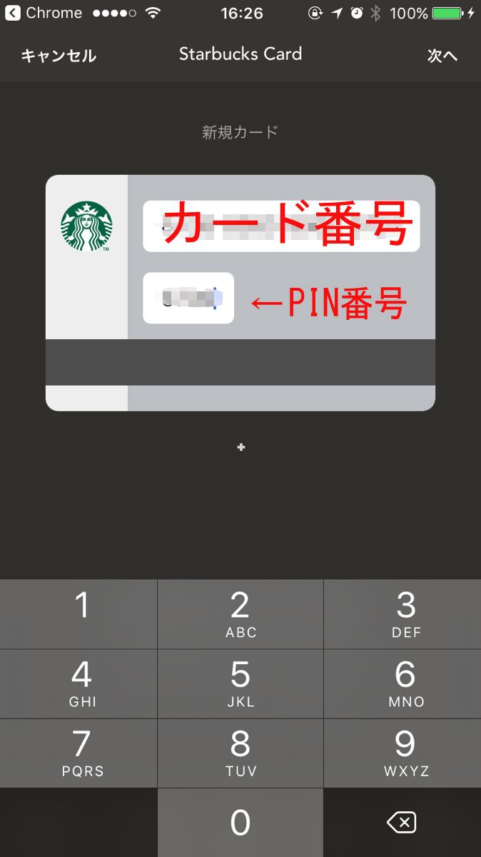 プリペイド カード ペイ au