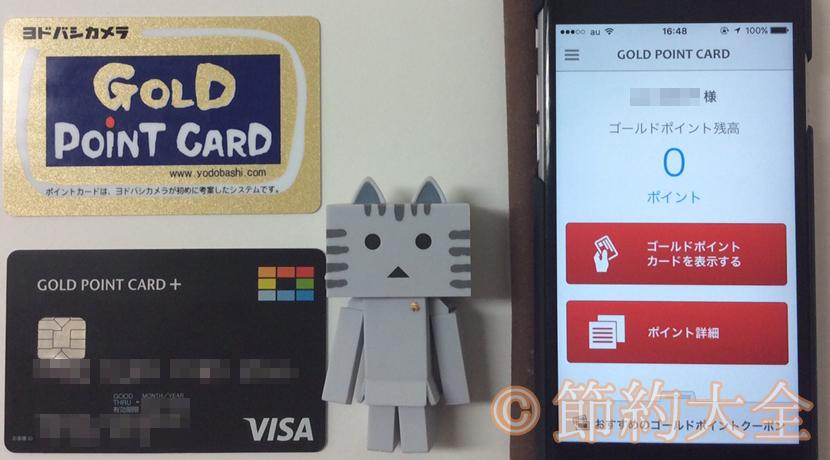 ゴールド ヨドバシ カード カメラ ポイント
